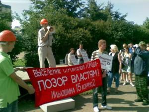 Митинг жильцов дома Ильюшина, 15, фото КПРФ
