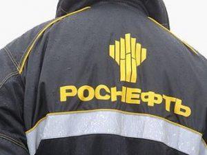Роснефть, фото с сайта primamedia.ru