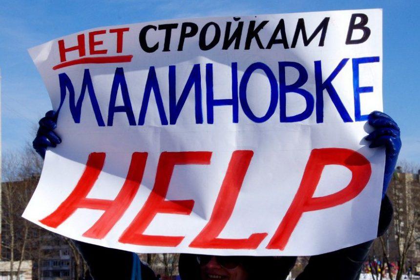 Пикет в Малиновке, фото участников мероприятия