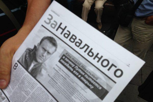 """Газета """"За Навального"""""""