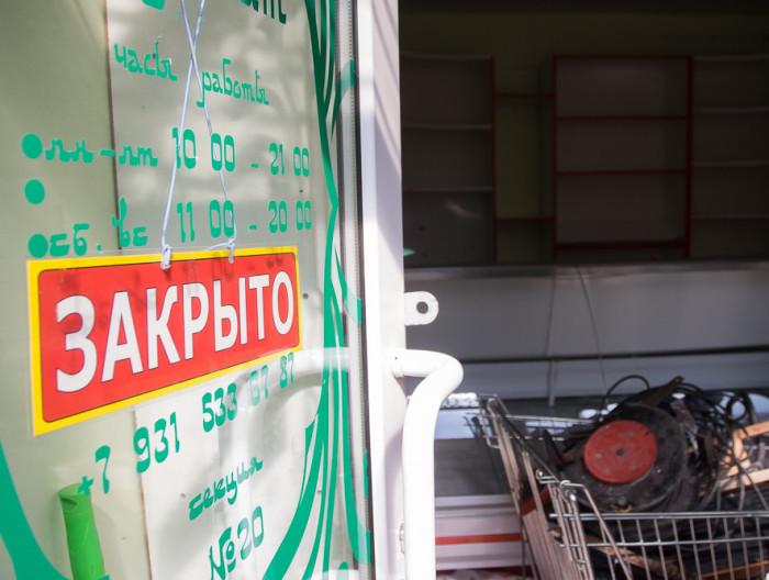 удельная закрыто снос павильонов рынок демонтаж