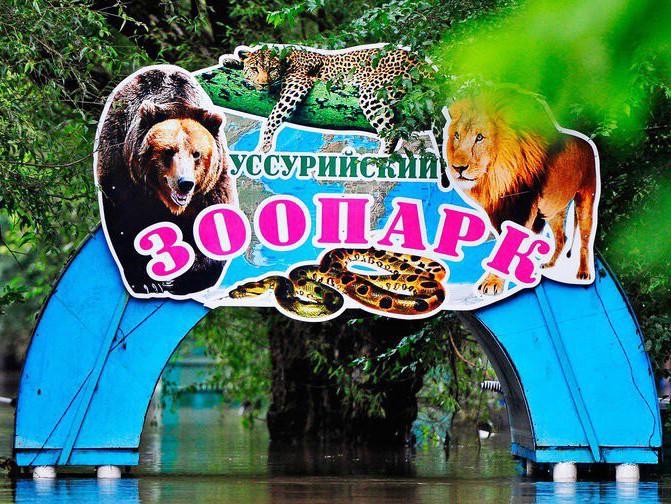 уссурийский зоопарк