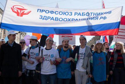 первомай-2016 единая россия единороссы профсоюзы