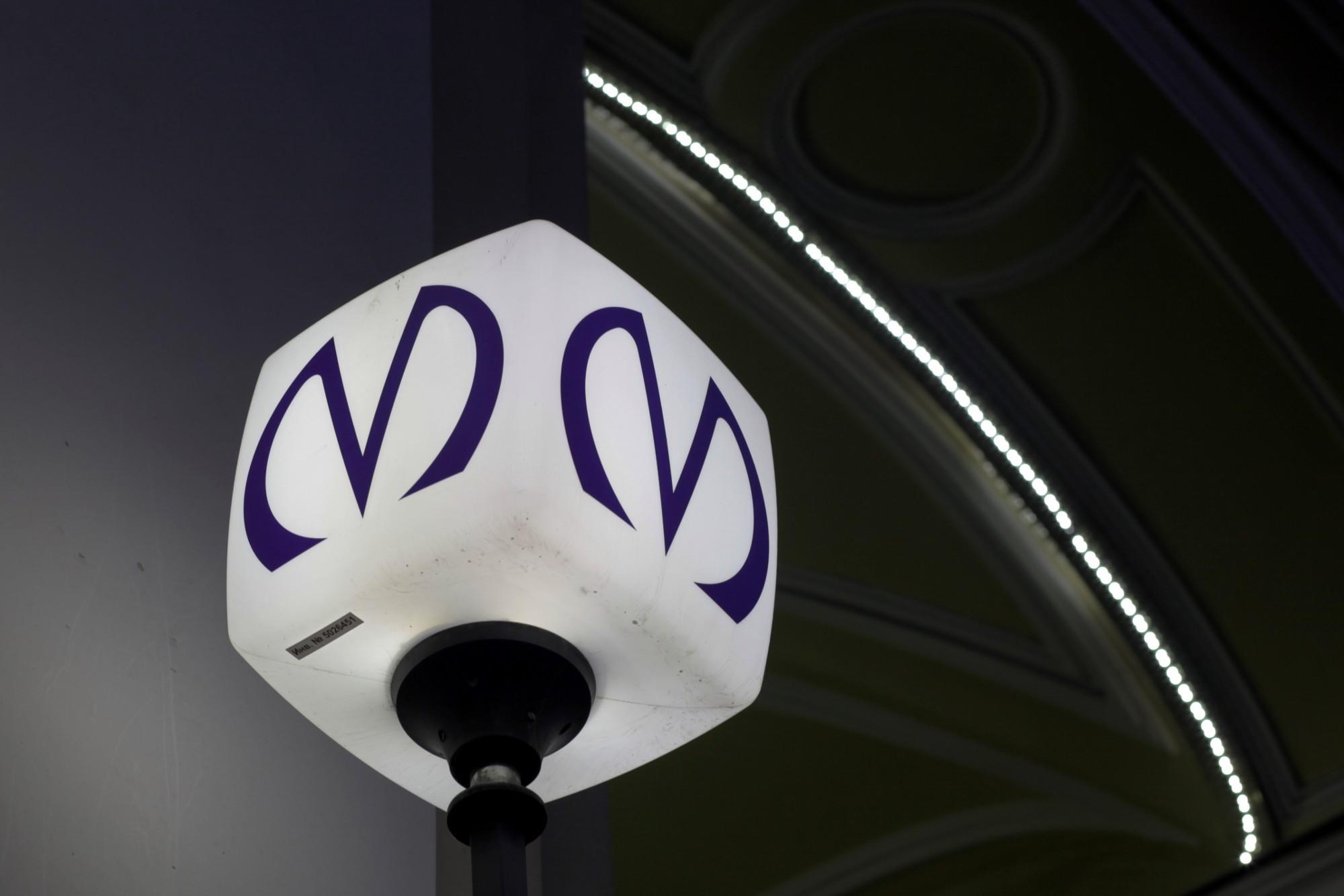 петербургский метрополитен знак метро