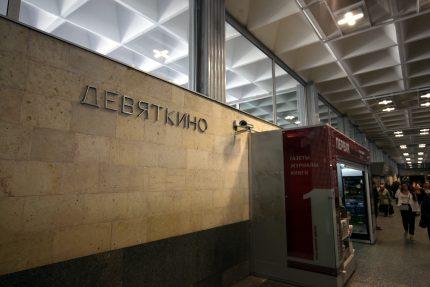 станция метрополитена девяткино