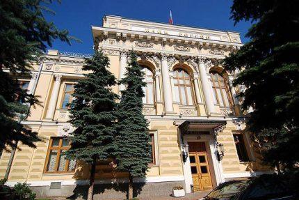 центральный банк россии центробанк цб цбр