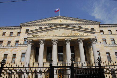 фото с официального сайта Генпрокуратуры
