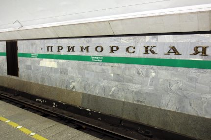 станция метрополитена приморская