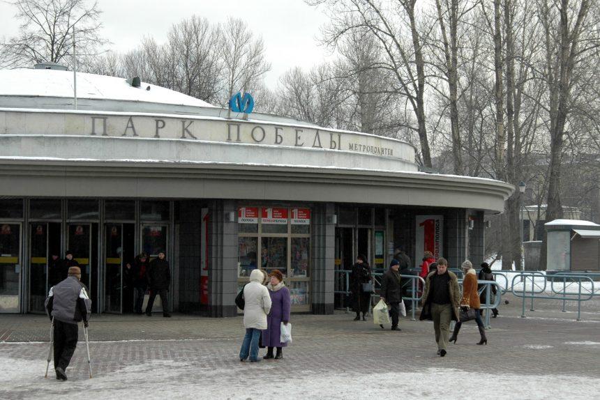 Станция метрополитена Парк Победы