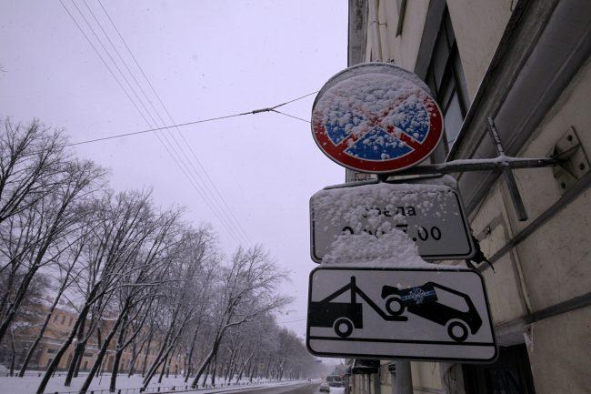 снегопад зима дорожные знаки остановка запрещена эвакуатор