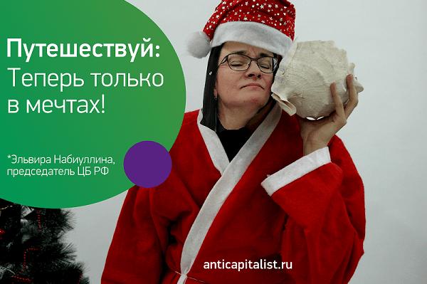 puteshestvuj-tolko-v-mechtax