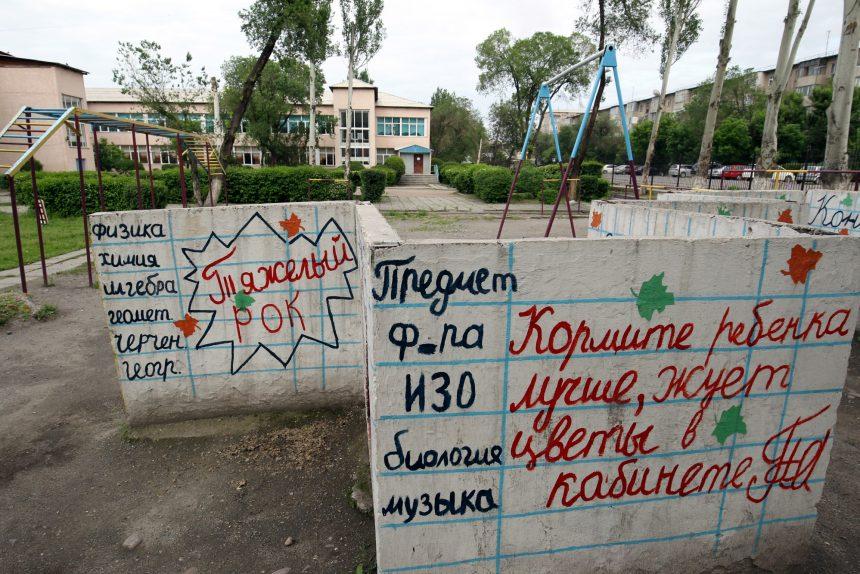 школа бишкек киргизия