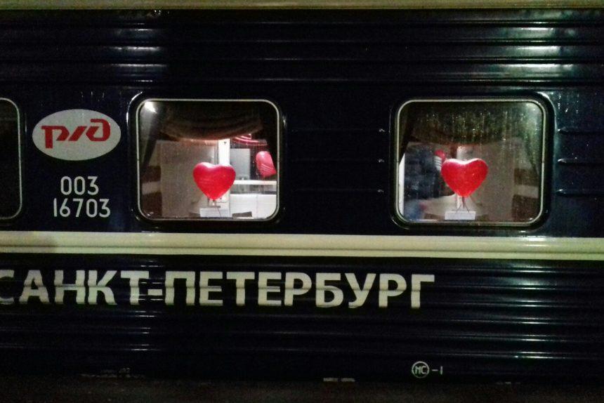 романтический рейс поезд купе день всех влюблённых день святого валентина