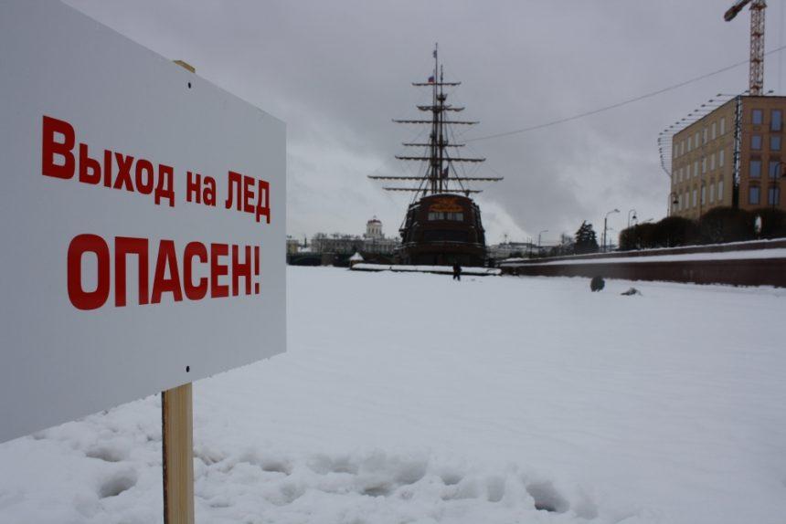 знак выход на лёд опасен нева