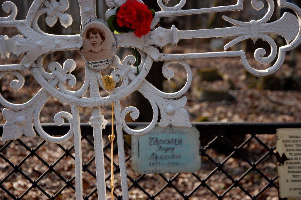 могила лидии чарской смоленское кладбище