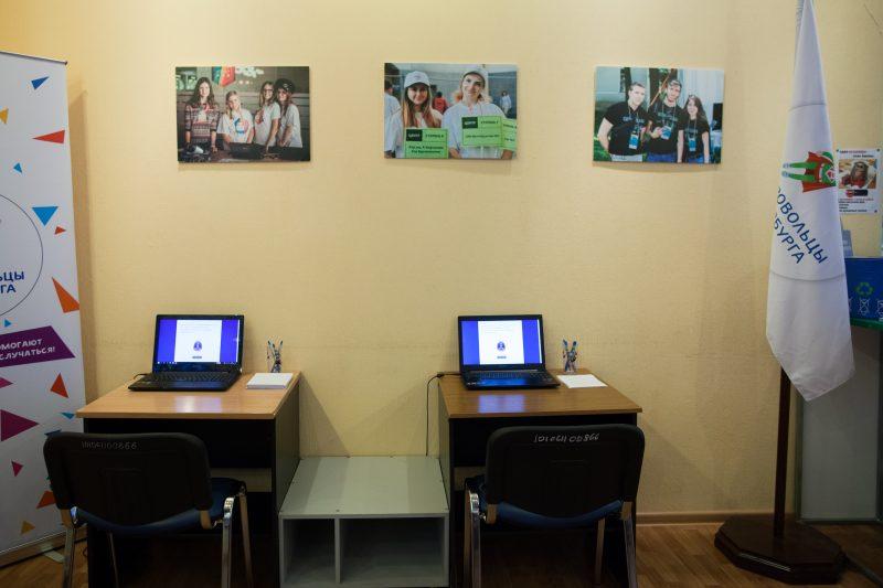 центр подготовки волонтеров к кубку конфедераций и чемпионату мира по футболу