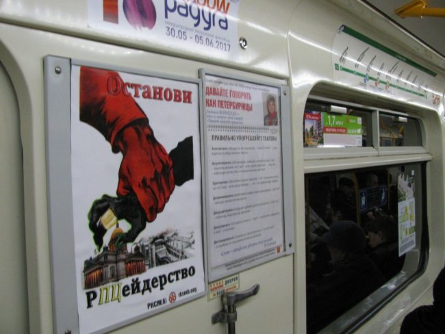 плакаты против передачи Исаакия РПЦ в метро