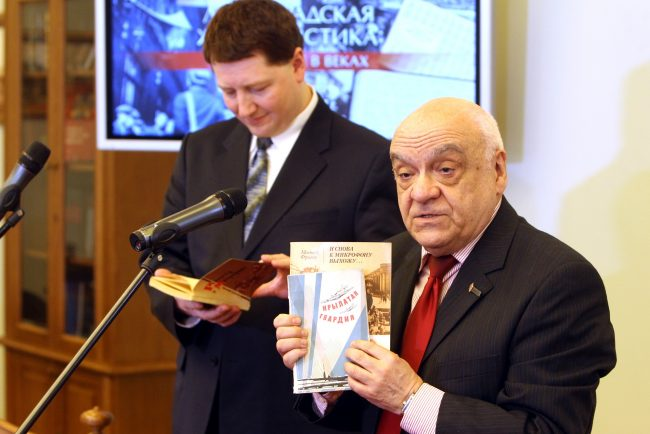 Президентская библиотека журналисты Валентин Сидорин Лев Фролов