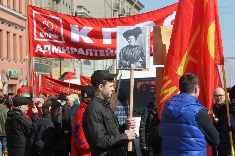 коммунисты кпрф первомай 2017