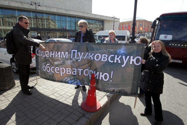 первомайская демонстрация первое мая защитники Пулковской обсерватории