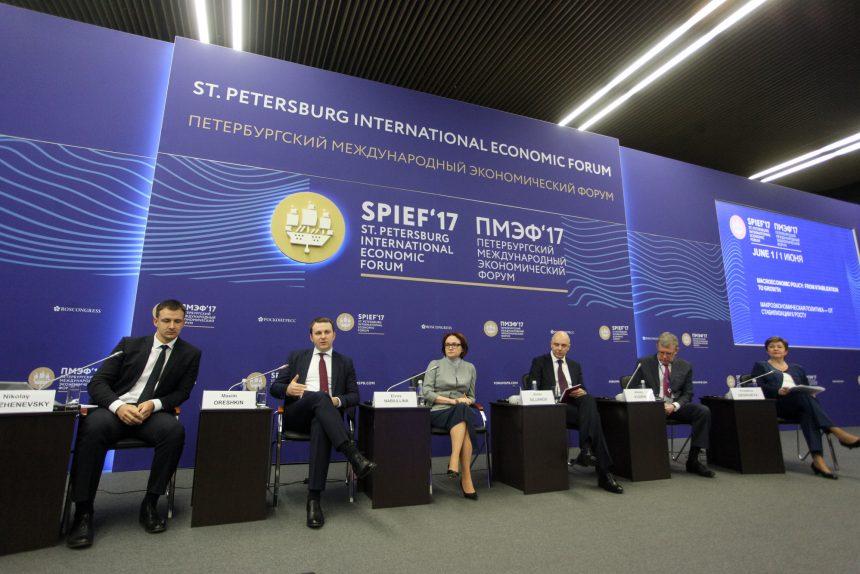 петербургский международный экономический форум пмэф 2017