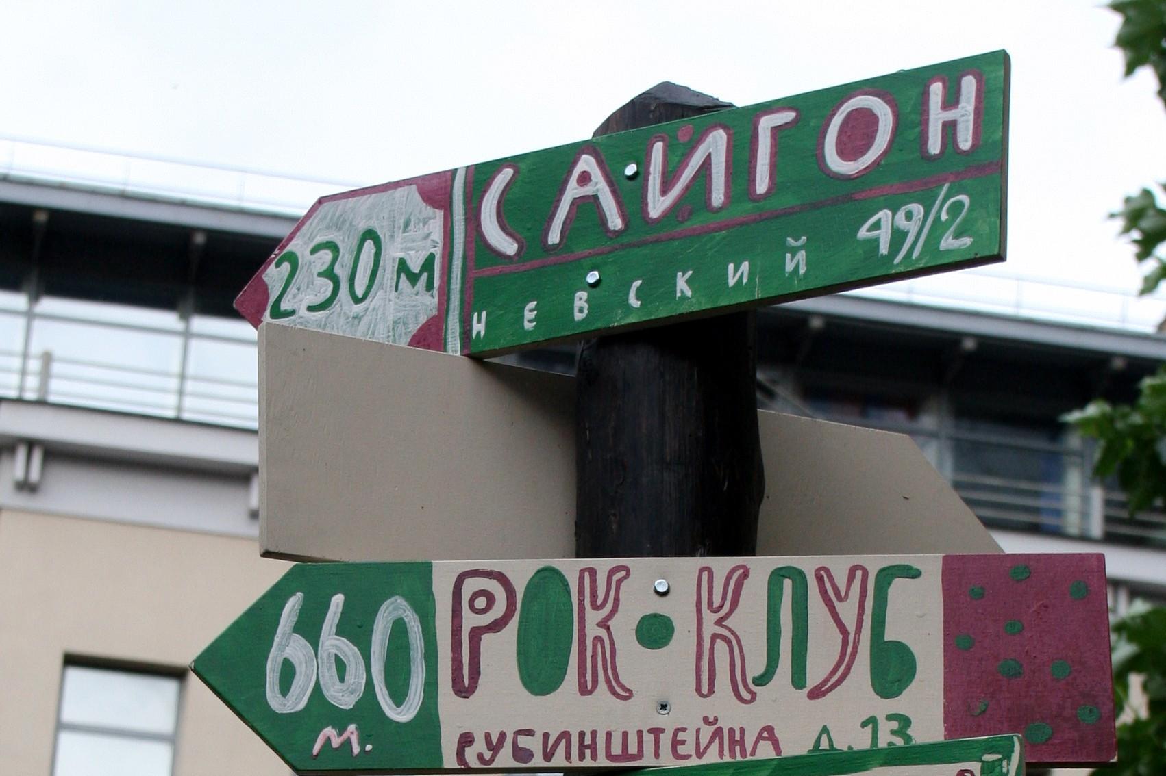 указатель Сайгон рок-клуб Эльфовский садик Стремянная улица