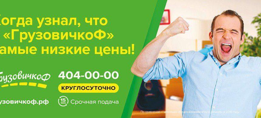 Рекламный макет ГрузовичкоФ