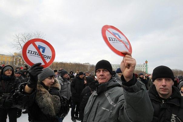 15-27.02.2016 - митинг дальнобойщиков против системы Платон