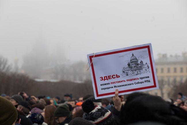 89-28.01.2017 - митинг против передачи Исаакия РПЦ