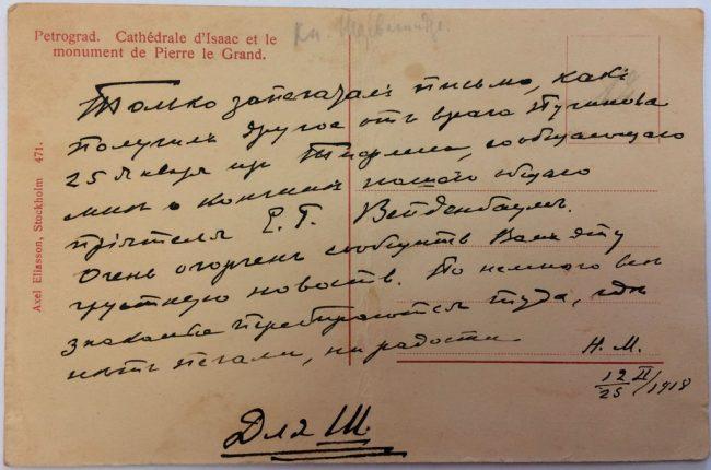 открытка письмо романовы