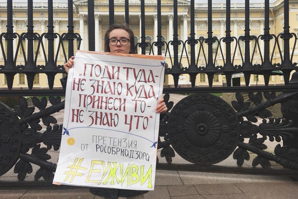 пикет в защиту европейского университета