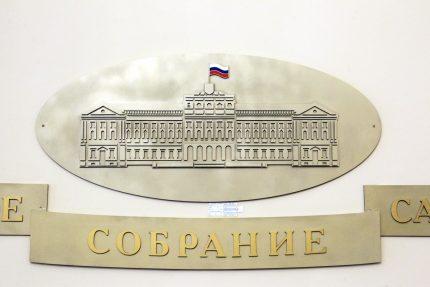 законодательное собрание закс зс