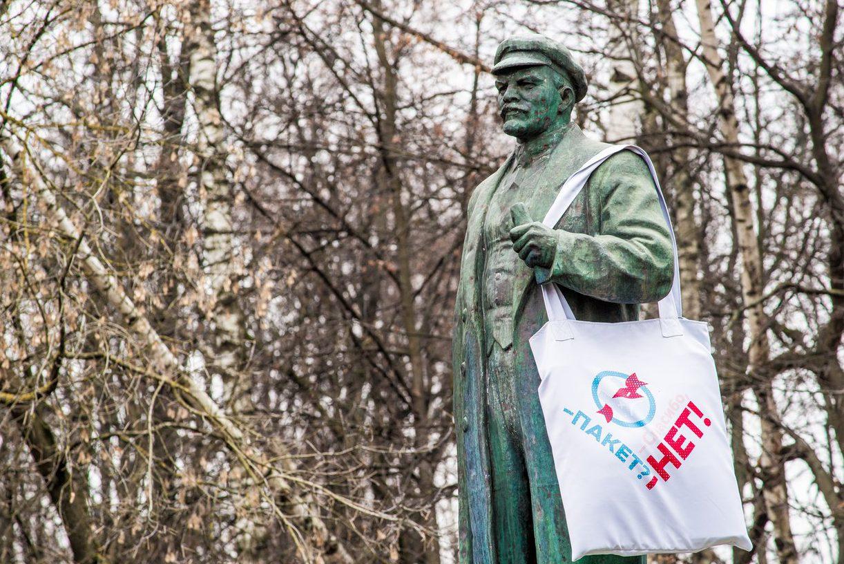Ленин, пакет