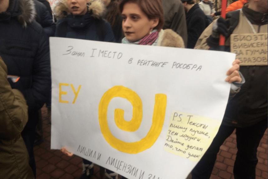 Митинг в защиту Европейского университете