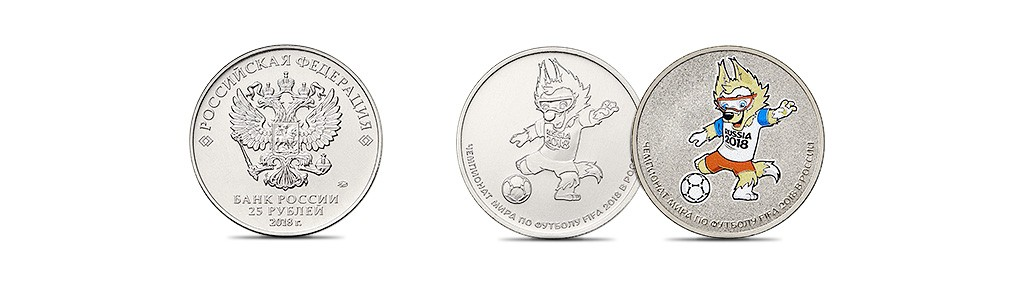 Новые 25 Рублевые Монеты Выпущенные К Чемпионату Мира По Футболу 2018