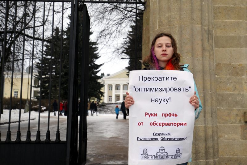 пикет  в защиту науки у ворот Пулковской обсерватории