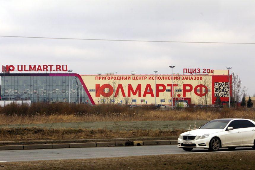 торговый центр Юлмарт Пулковское шоссе