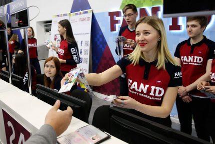 центр выдачи паспортов болельщиков ЧМ-2018 чемпионат мира