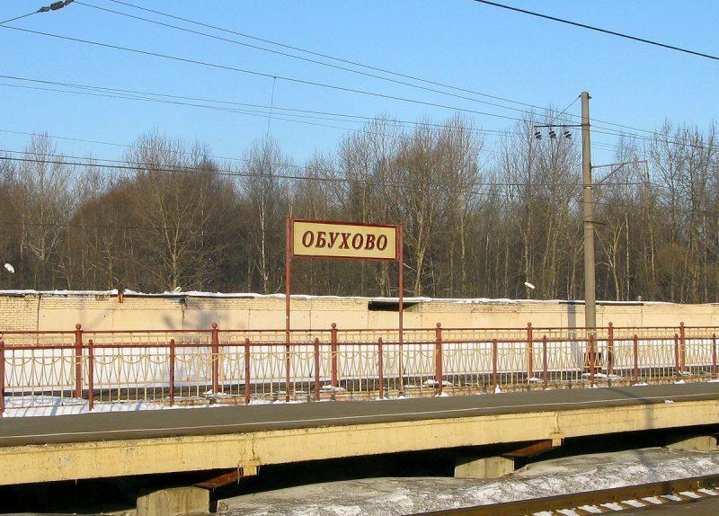 железная дорога железнодорожная станция Обухово