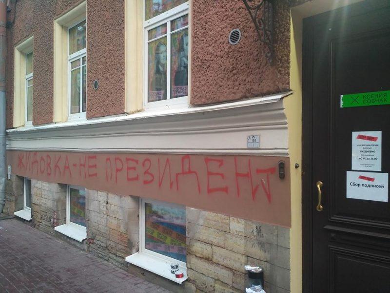 штаб Ксении Собчак вандализм граффити