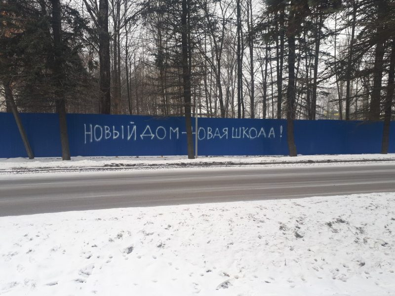 синий забор стройка уплотнительная застройка посёлок Ленсоветовский вырубка зелёных насаждений