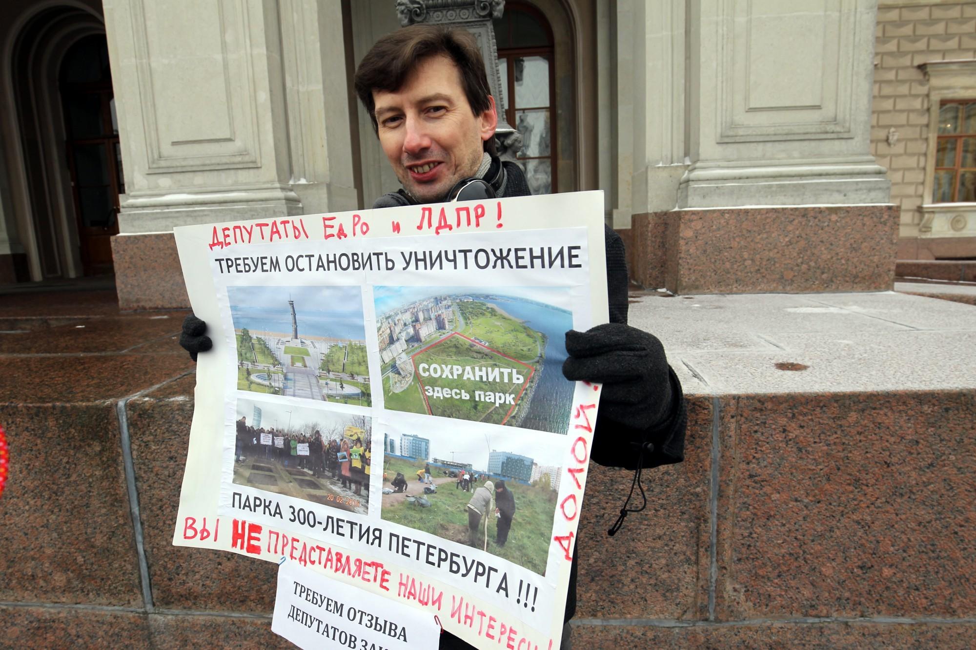Зелёная коалиция одиночный пикет в защиту парка 300-летия Законодательное Собрание