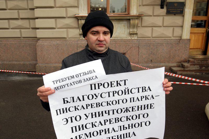Зелёная коалиция одиночный пикет в защиту Пискарёвского парка Законодательное Собрание