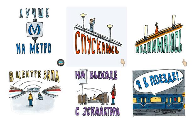 Петербургское метро представило собственный набор стикеров для Telegram