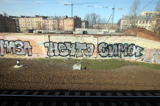 полоса отвода железной дороги граффити забор