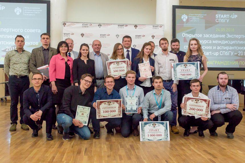 СПбГУ участники конкурса стартапов студенты молодые учёные