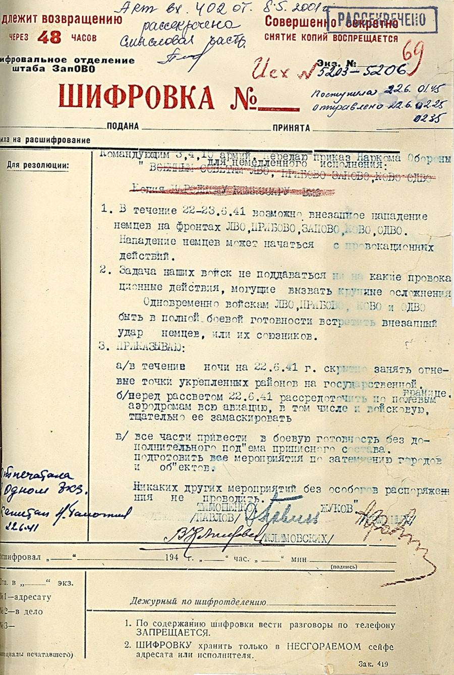 документ шифровка рассекреченный приказ минобороны рф 22 июня вов война