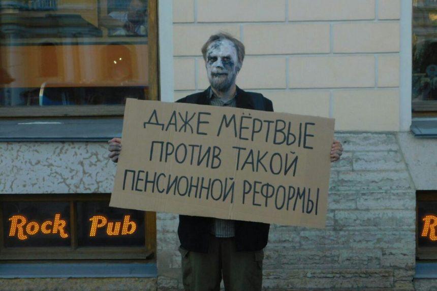партия мертвых, акция против пенсионной реформы