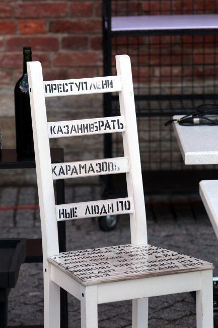 День Достоевского стул