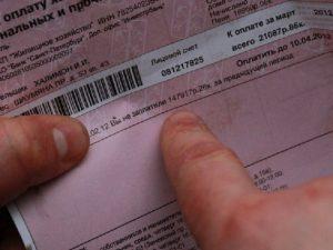 Розовая квитанция